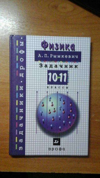 Задачник физике 10-11 рымкевич по ап